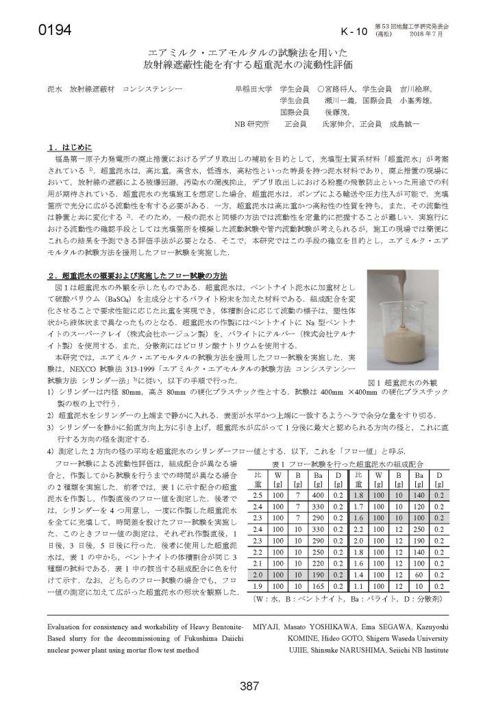 2018年7月 第53回 地盤工学研究発表会(高松) 3